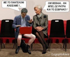 ΤΣΑΚΑΛΩΤΟΣ-ΛΑΓΚΑΡΝΤ (2)