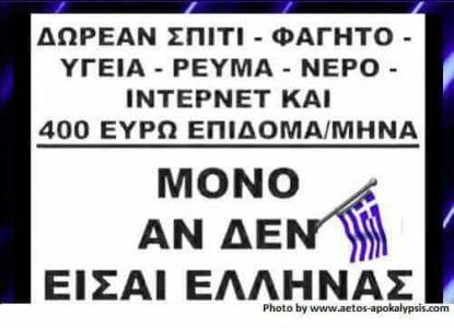 Photo of Οταν κυβερνούν Ανθέλληνες μόνο αν δεν είσαι Ελληνας θα έχεις καλή Χρονιά