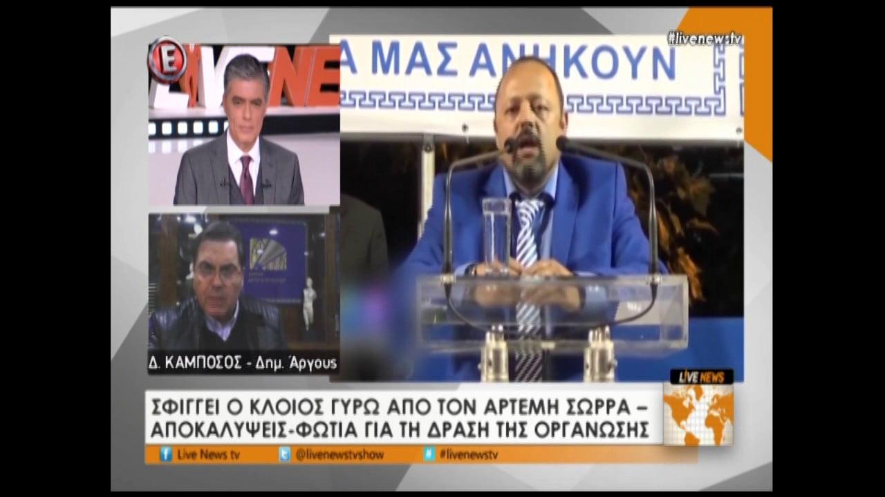 Photo of O Δημαρχος Αργους για Σωρρα..και η ποινική διωξη του (4 video)