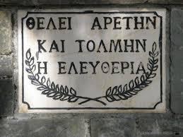 Photo of Ζυγώνει η ωρα της απελευθέρωσης της Ελλάδας και του ανθρώπινου γέννους