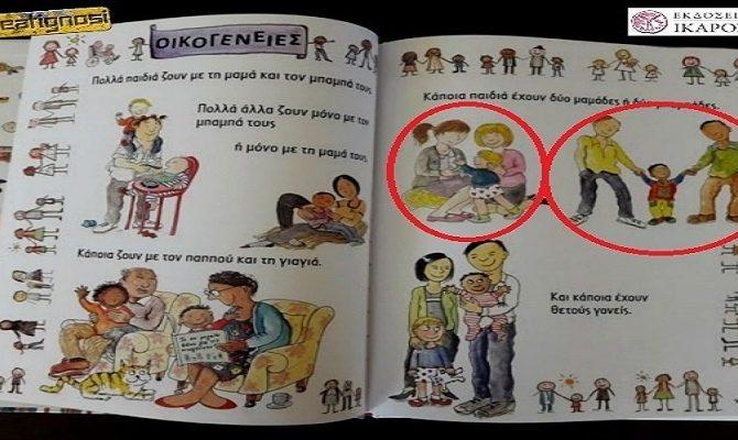 Photo of Βιβλίο για να μαθαίνουν τα παιδιά μας ότι Οικογένεια είναι οι Ομοφυλόφιλοι και οι Λεσβίες!!!!