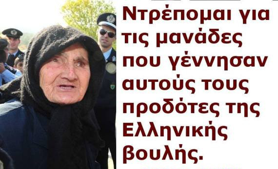 Photo of Τρακόσια kωλ@παιδα τυραννούν 11 εκατομμύρια έλληνες