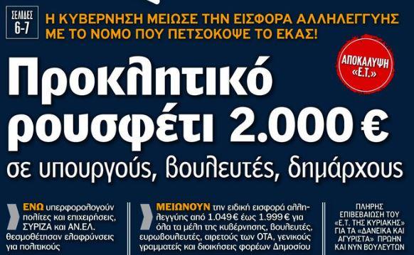 Photo of Την ώρα που μειώνονται μισθοί και συντάξεις 2.000 ευρώ ψήφισαν οι βολευτές για την πάρτη τους!!!