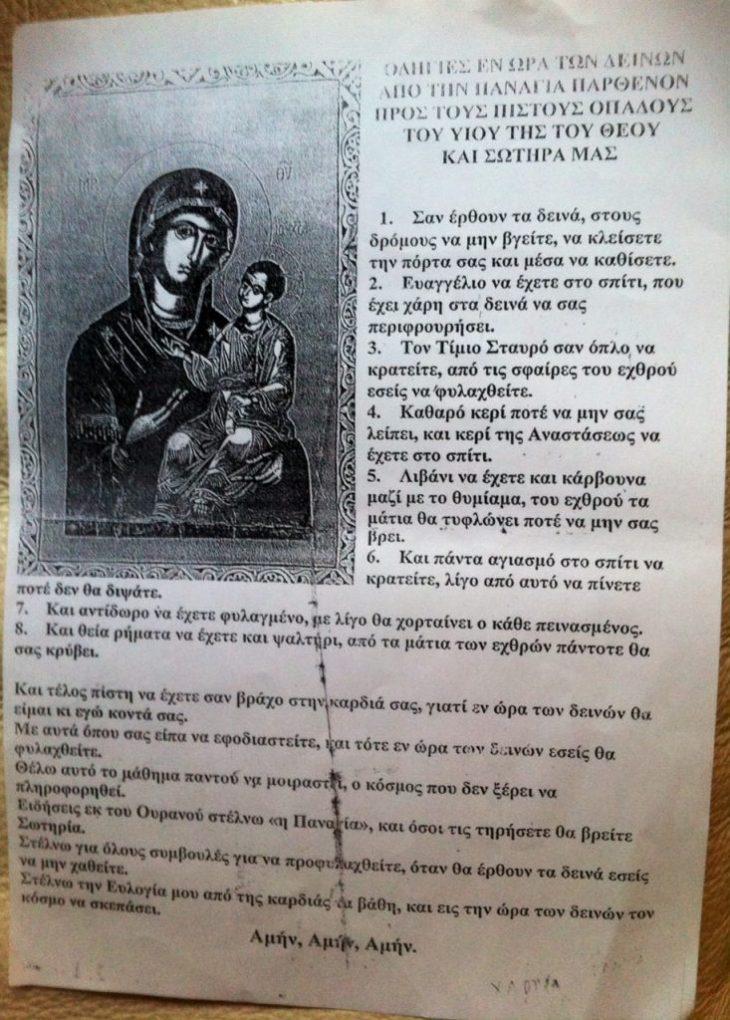 Photo of Οι τελευταίες οδηγίες απο τους μοναχούς του Αγίου Ορους…