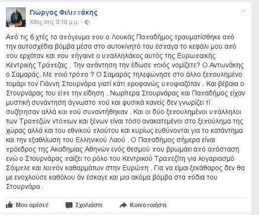 filipakis-1
