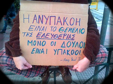 Photo of Έχεις κατακτηθεί , η χώρα σου βρίσκεται κάτω από κατοχικό καθεστώς…Ανυπακοή μέχρι να παγώσει η κόλαση….
