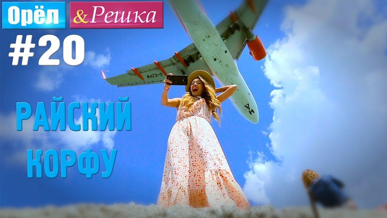 Photo of Στο νησί μας (Κέρκυρα) η πιο δημοφιλής τουριστική εκπομπή(video).