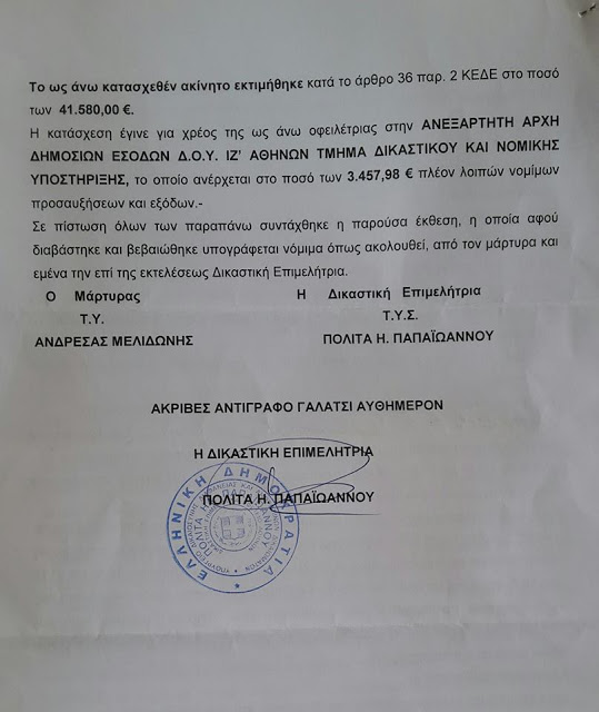 Photo of Στο σφυρί πρώτη κατοικία για χρεος 3.458 ευρώ