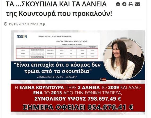Photo of Λεφτα υπάρχουν!!! ΞΥΡΙΖΑ και δανεικά…Φατε σανό οι υπόλοιποι……