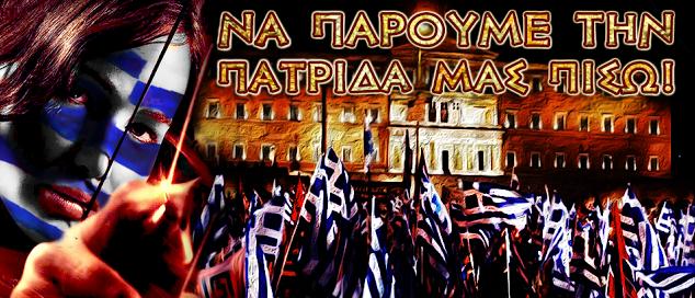 Photo of Το σχέδιο εξόντωσης των Ελλήνων ολοκληρώνεται