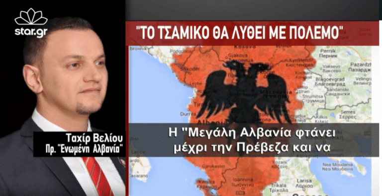 Photo of Αλβανοί Εθνικιστές: Μέχρι τον Νοέμβριο του 2018 η αλβανική σημαία θα υψωθεί και στην Πρέβεζα !!!
