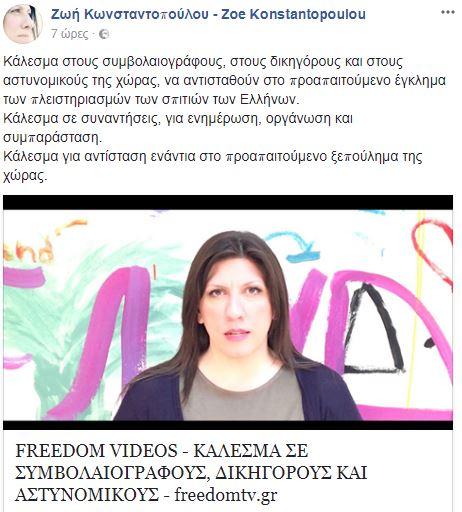 Photo of Παρανομη η πλατφορμα πλειστηριασμών.Αντισταση ζητά η Κωνσταντοπούλου από αστυνομικούς-δικηγόρους και συμβολαιογράφους..