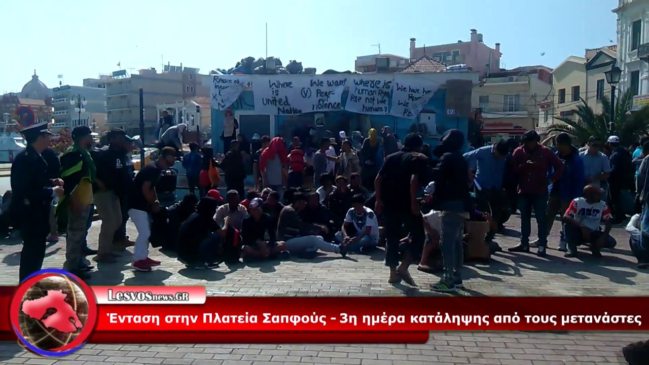Photo of Επεισόδια στη Μυτιλήνη μεταξύ κατοίκων και αλλοδαπών που έχουν καταλάβει την πλατεία Σαπφούς