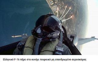 Photo of Oυτε Τουρκικό drone δεν καταρρίπτουμε…….Σηκώθηκαν μαχητικά για να το κοιτάζουνε!!!