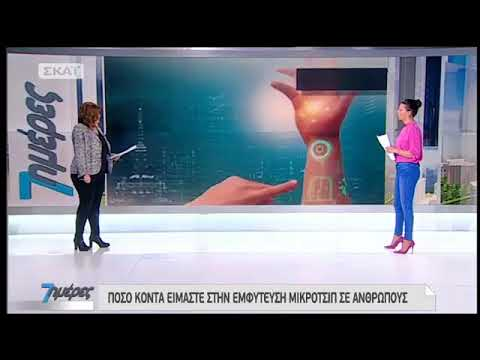 Photo of Μεσα απο το SKAI η Νεα Ταξη Πραγμάτων διαφημίζει σε εκπομπή το εμφυτεύσιμο τσίπ!!!