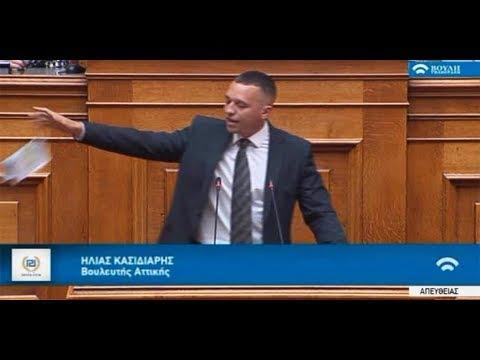 Photo of Εσκισε στη Βουλή τη συμφωνία με τα Σκόπια ο Κασιδιάρης…