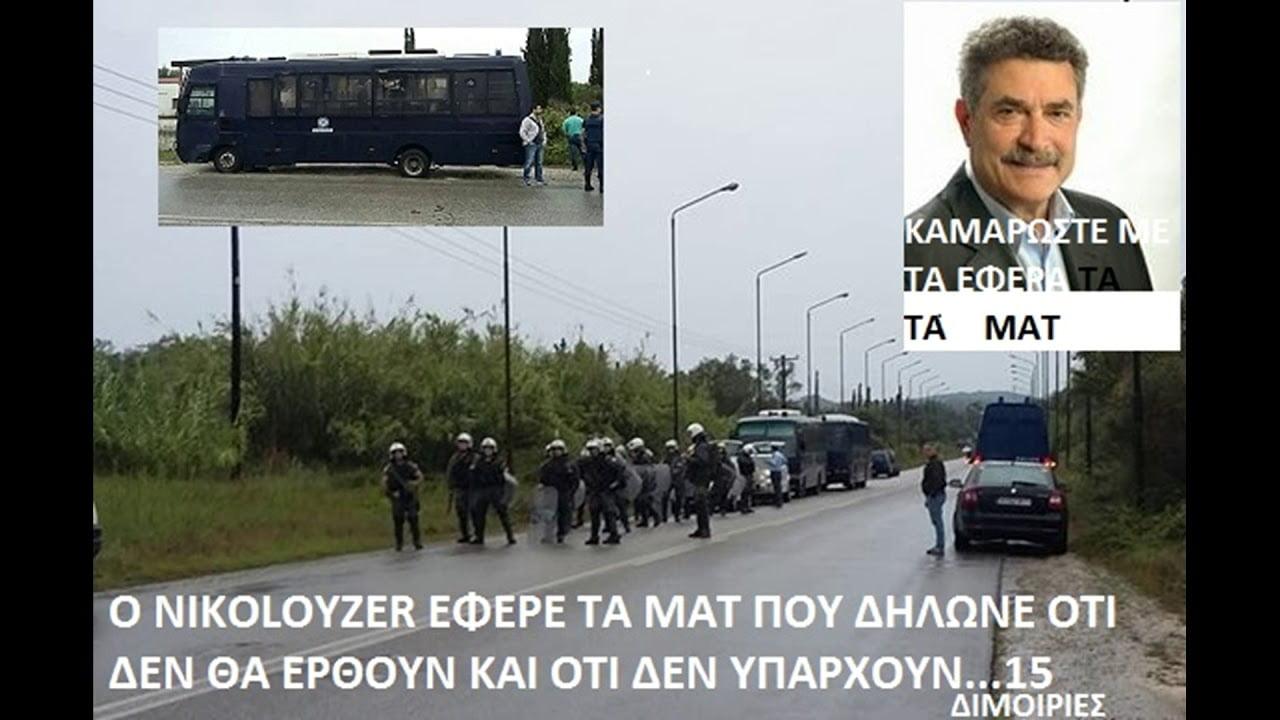 Photo of Ακούστε τον Δήμαρχο να λέει ψέμματα ότι δεν θα έρθουν τα ΜΑΤ στη Λευκιμμη (video)