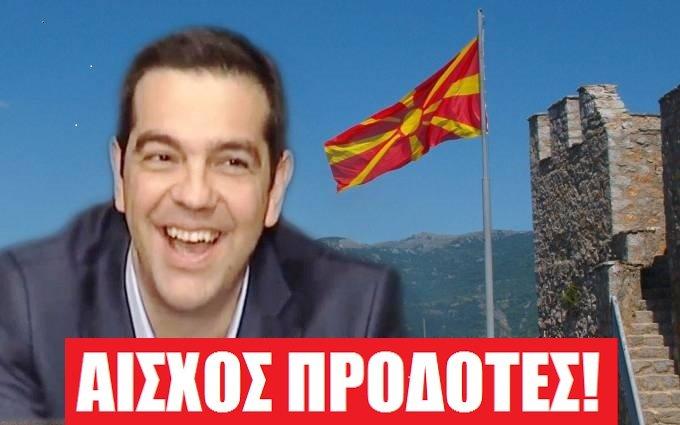 Photo of O Tσίπρας έδωσε το όνομα Μακεδονια.Ολοκληρώθηκε η προδοσία….