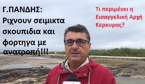 Photo of Η Χούντα του Δημου και ο στρατος κατοχής απαγορεύουν να γίνει έλεγχος στο ΧΥΤΥ Λευκιμμης. Μηνύσεις για νέα αυτόφωρα?