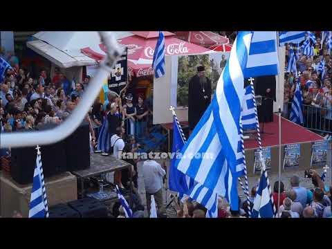 Photo of Μεγαλειώδης πορεία στα Γιαννιτσά κατα των προδοτών..Βραζει ολη η Ελλάδα (video)