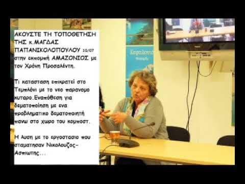 Photo of Μαγδα Παπανικολοπούλου: Θα έπρεπε να είχε λύση οταν σταμάτησε το εργοστάσιο ο Νικολούζος…