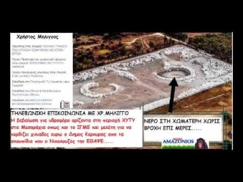 Photo of Πως ο Νικολούζος ΕΘΑΨΕ τη μελέτη για να βγάζει εκ.ευρω από τα σκουπίδια.Ακουστε τον Γεωλόγο κ.Μηλίγγο