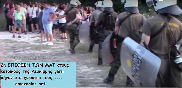 Photo of Δεν τους αφησαν να περπατήσουν στα χωράφια τους για 2η φορά και τους κτύπησαν με χημικά (video)