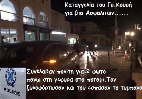 Photo of Aστυνομικοί συνέλαβαν πολίτη στη Λευκίμμη Κέρκυρας για 2 φωτο Ματατζήδων και από το ξύλο του έσπασαν το τύμπανο!!! (video)