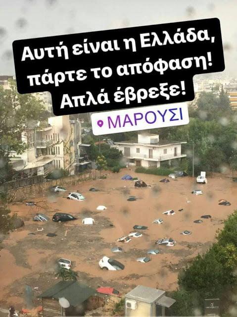 Photo of Eβρεξε στο Μαρούσι και  απόκτησε Λιμάνι με Πατούλη Δήμαρχο!!!