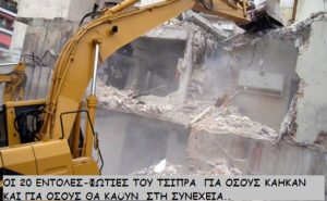 ΚΑΤΕΔΑΦΙΣΕΙΣ-ΜΠΟΥΛΝΤΟΖΕΣ