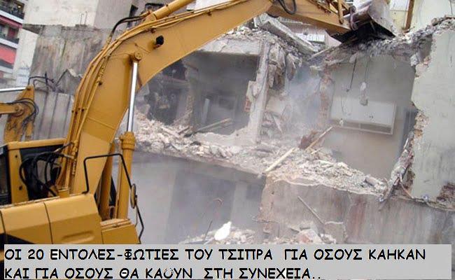 Photo of Δεν κάηκες στη φωτιά τωρα θα σε κάψουν οι 20 εντολές Τσίπρα..