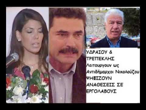 Photo of Υδραίου & Τρεπεκλής ψηφίζουν αβέρτα αναθέσεις σε ιδιώτες  στο Νικολούζο ως να ηταν Αντιδήμαρχοι του!!!