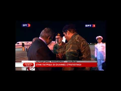 Photo of Στην Ελλάδα οι Ελληνες στρατιωτικοί μετά από 167 ημερες…