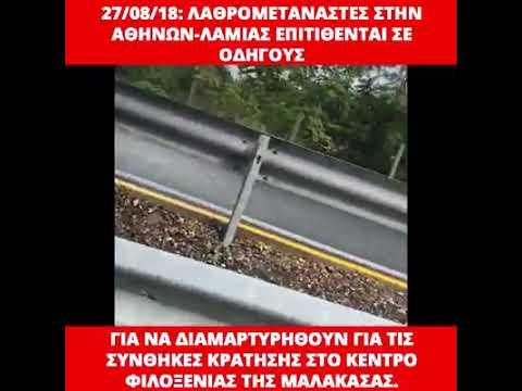 Photo of Λαθροπηθίκια επιτέθηκαν με ξύλα σε διερχόμενους οδηγούς στην Ε/Ο Αθηνών Λαμίας