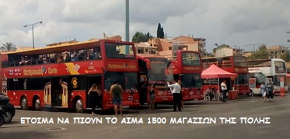 Photo of Τα κόκκινα λεωφορεία πίνουν το αίμα 1500 μαγαζιών της πόλης (Φωτο και video)