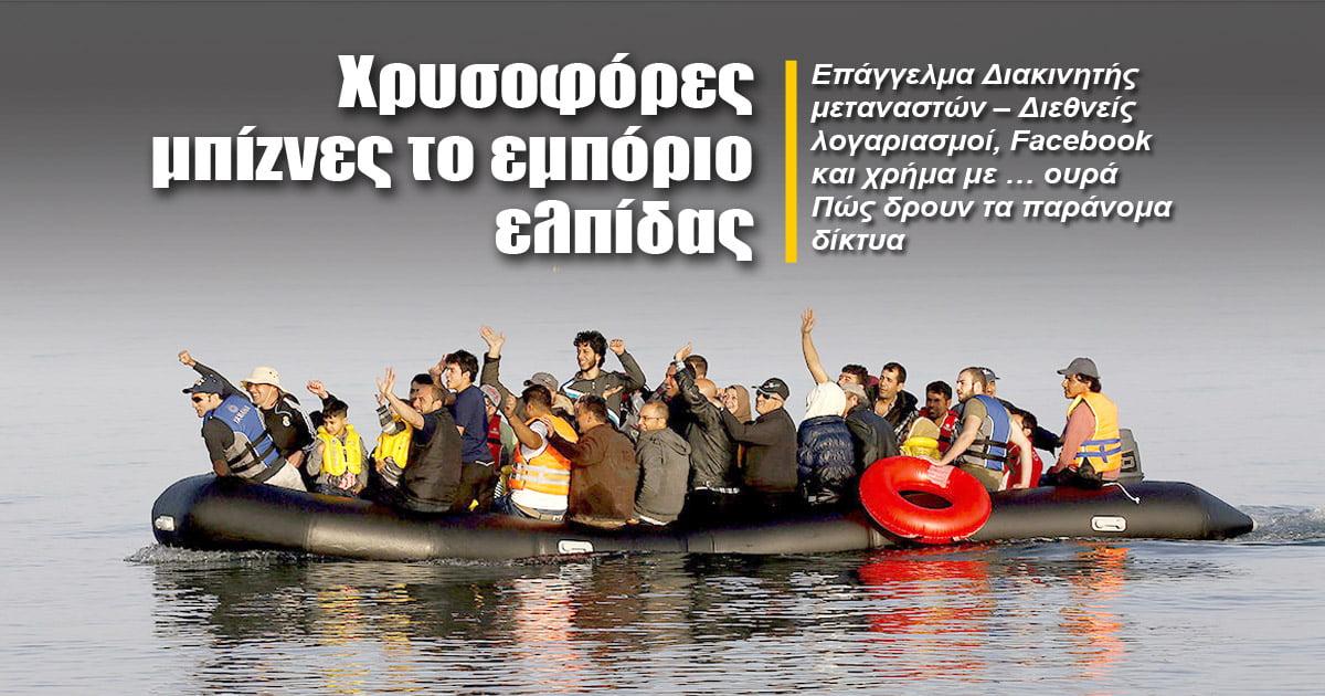 Photo of Η ΕΛ.ΑΣ εξάρθρωσε ΜΚΟ-εγκληματική οργάνωση στη Λέσβο που έβαζε λαθρο με το αζημίωτο.