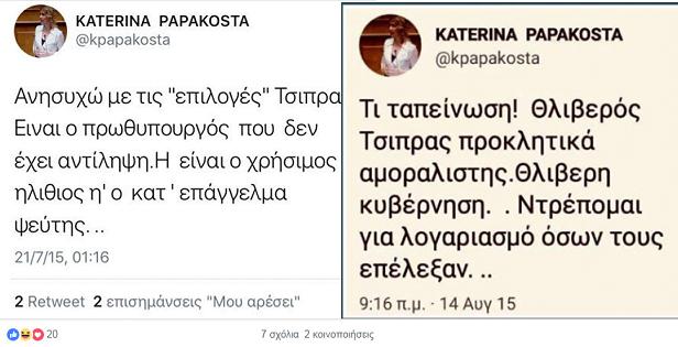 Photo of Yπουργός Προστασίας του Πολίτη στον Τσίπρα η Παπακώστα!!!!!