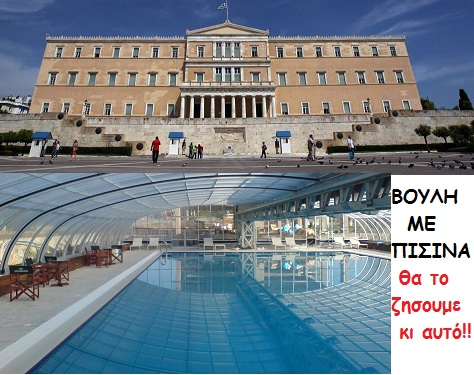 Photo of Απίστευτο!! Φτιάχνουν πισίνα μέσα στη βουλή για να κάνουν τα μπάνια τους!!!!