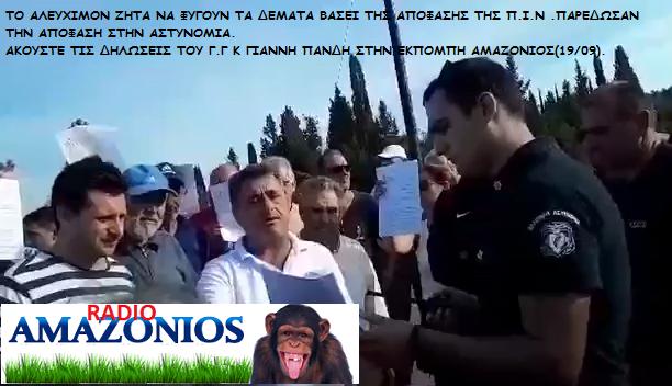 Photo of Γ.Πανδής: Να μπουν Φυλακή οι υπεύθυνοι για τα σκουπίδια..Ζήτησαν από την Αστυνομία εφαρμογή της απόφασης Π.Ι.Ν για να φύγουν τα δέματα..(VIDEO)