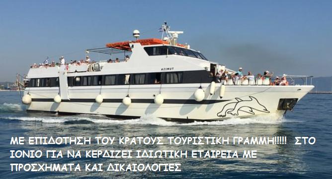 Photo of Με τα χρήματα των Ελληνων φορολογούμενων κάνει μπίζνες ο Αντίοχος σε τουριστική γραμμή.Γιατι επιδότησε το Κράτος Τουριστική γραμμή στο Ιόνιο?