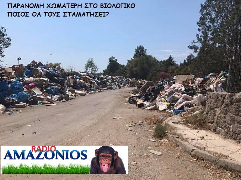 Photo of Ενας πολίτης του Δήμου Κερκυρας να καταθέσει μήνυση πάνε αυτόφωρο (2 φωτό)