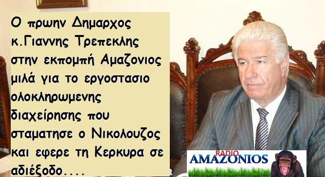 Photo of Ο πρώην Δήμαρχος κ.Τρεπεκλής για το εργοστάσιο ολοκληρωμενης διαχείρισης που σταμάτησε ο Νικολουζος. Πλήρης ανικανότητα της παράταξης Νικολούζου(video)