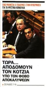 ελ.τυποσ