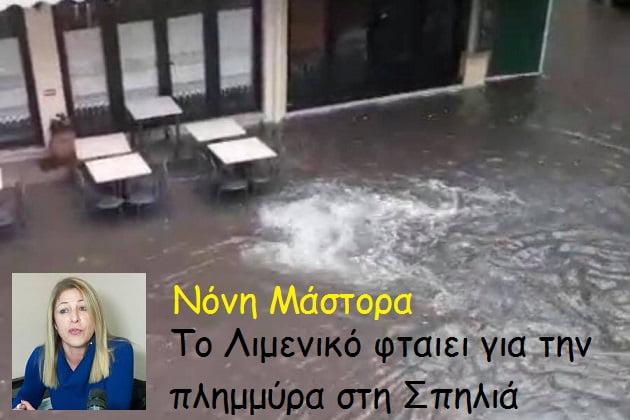 Photo of Ν.Μαστορα:Το λιμενικό ταμείο φταίει(!!!) για την πλημμύρα στη Σπηλιά και το Αεροδρόμιο(!!!) για τον πλημμυρισμένο δρόμο έξω απο αυτό