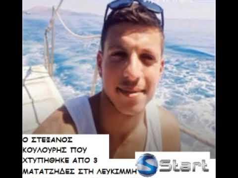 Photo of Το Κράτος Νικολούζου (Ματατζήδες) κτυπά 23χρονο στη Λευκίμμη..Συγκλονιστική αφήγηση του ίδιου..(video)