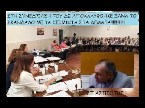 Photo of Νεα αποκάλυψη για τα σείμικτα δέματα στη Λευκίμμη στο Δημοτικό Συμβούλιο!!! (video)