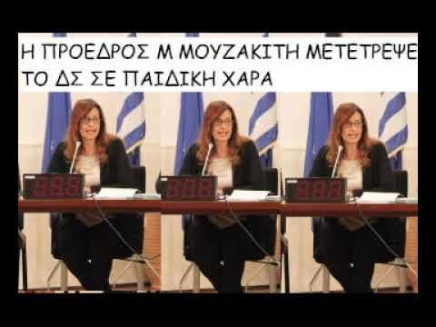 Photo of Μαρία Μουζακίτη …Ακούστε το υφάκι της…Νόμισε οτι βρίσκεται σε τάξη με μαθητές. Μετέτρεψε τη συνεδρίαση σε παιδική χαρά!!