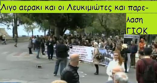 Photo of Είναι να γίνει παρέλαση με τη Λευκίμμη απέναντι απο τους επισήμους? Την ακύρωσαν λόγω αέρα!!! (video)