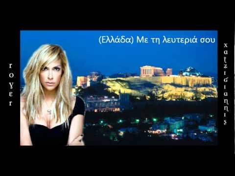 Photo of Η Βίσση αφυπνίζει με το ….Ελλάδα φτάνει πια να τρως η ιδια τα παιδιά σου