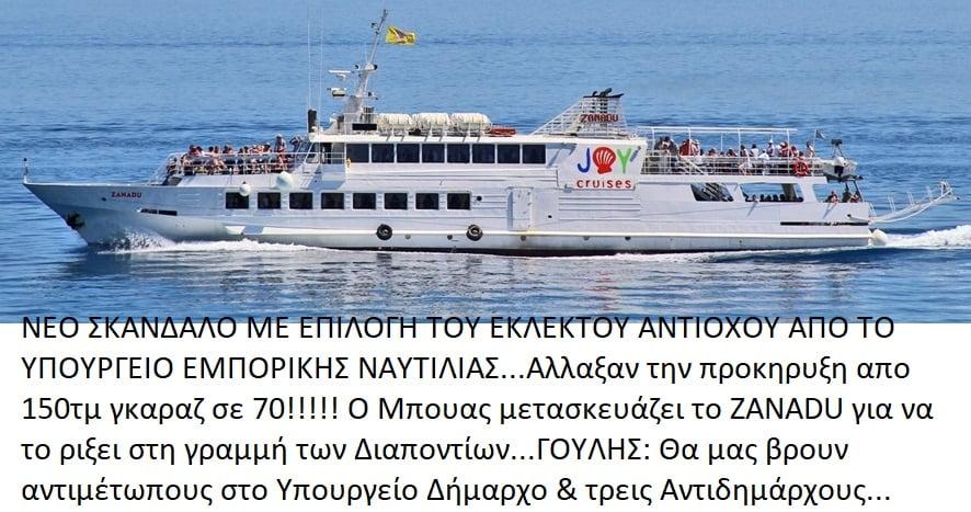Photo of Αντιδήμαρχοι Διαποντιων & Δημαρχος κατα Υπ.Εμπορικής Ναυτιλίας για την μεθόδευση πλοίου με 70τ.μ γκαραζ (video)